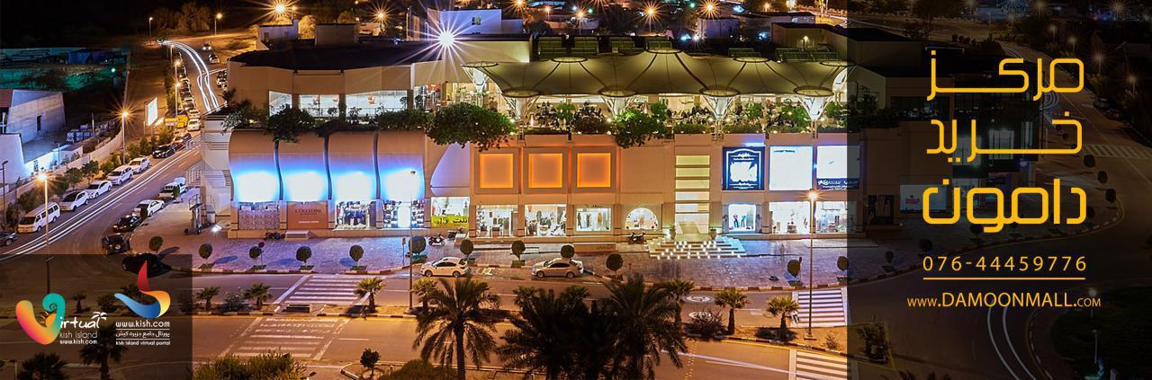 مرکز خرید دامون کیش