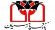 بانک پارسیان باجه فردوسی