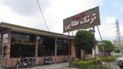 رستوران ترنگ طلایی