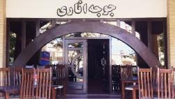 رستوران جوجه اناری