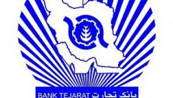 بانک تجارت باجه سفین
