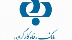 بانک رفاه شعبه پانیذ