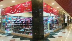 فروشگاه ناوک