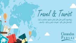 شرکت چمدان پرواز