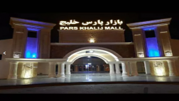 غرفه پارس خلیج با دکور جدید