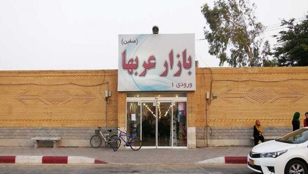 بازار عربها کیش