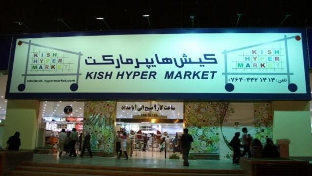 هایپر مارکت