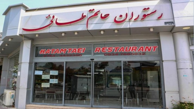 رستوران حاتم طلایی