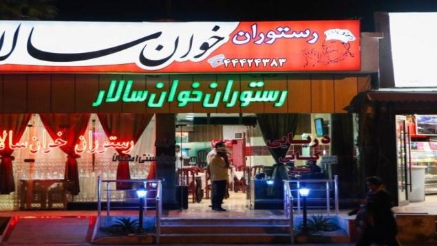 رستوران خوان سالار