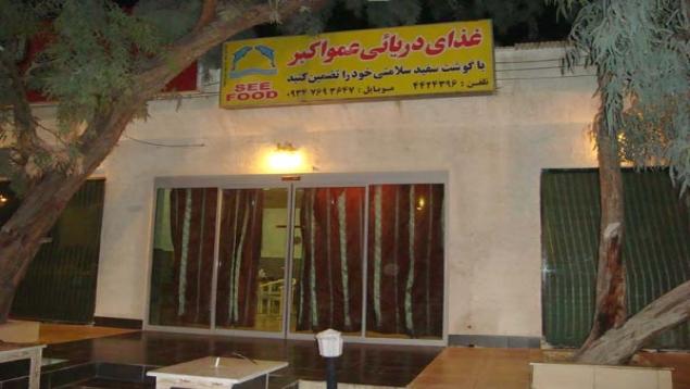رستوران عمو اکبر