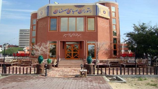 رستوران صبای اصفهان