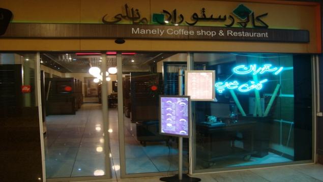 کافه رستوران مانلی