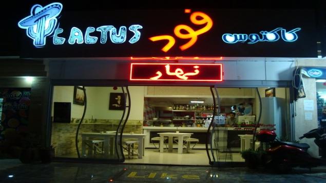 کافه کاکتوس