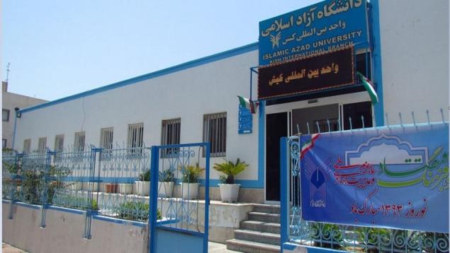 دانشگاه آزاد اسلامی کیش