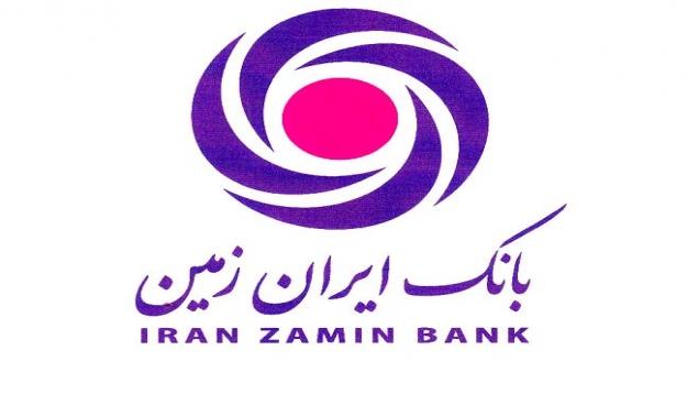 بانک ایران زمین شعبه گلستان