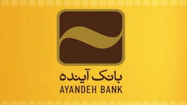 بانک آینده ویلاهای مروارید