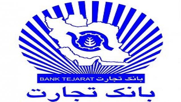 بانک تجارت باجه سازمان