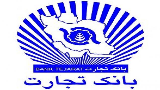 بانک تجارت شعبه مرکزی
