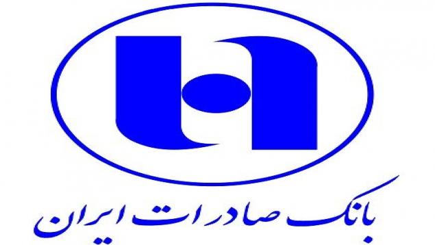 بانک صادرات شعبه آب و برق