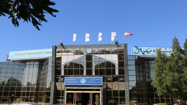 دانشگاه پردیس تهران کیش