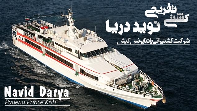 کشتی تفریحی نوید دریا