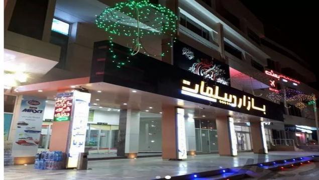 اداری بازار دیپلمات مرکزشهر