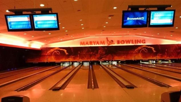 مجموعه ورزشی تفریحی بولینگ مریم