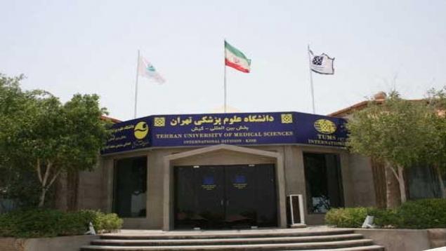 دانشگاه علوم پزشکی تهران