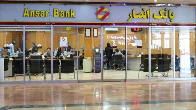 بانک انصار شعبه مرکزی