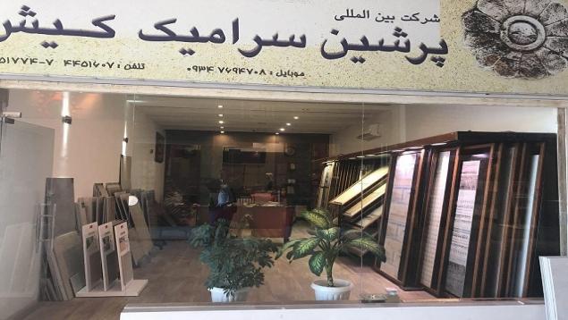 فروشگاه پالرمو در کیش