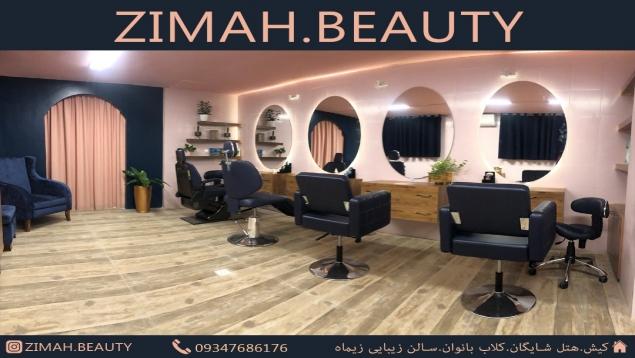 آرایشگاه و سالن زیبایی زیماه