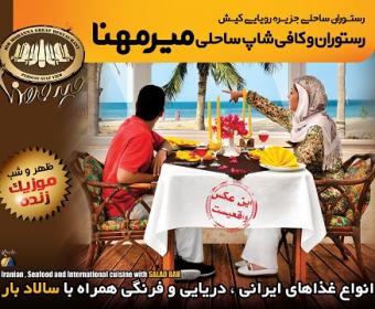 زیبا ترین و متفاوت ترین رستوران ساحلی خلیج فارس