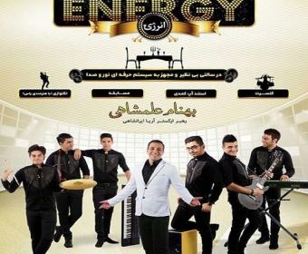 رستوران انرژی