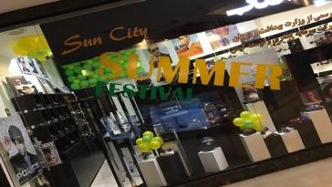 فروشگاه شهر آفتاب