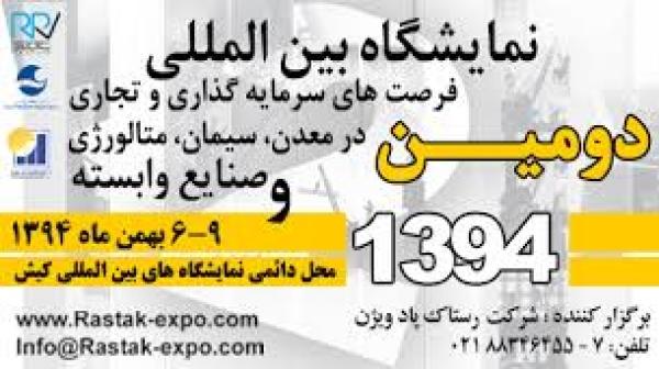 نمایشگاه فرصت های سرمایه گذاری معدن در کیش
