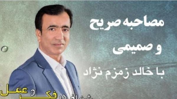 مصاحبه ای صمیمی با خالد زمزم نژاد