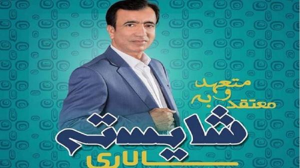 خالد زمزم نژاد به عنوان نماينده منتخب مردم غرب هرمزگان به مجلس راه يافت
