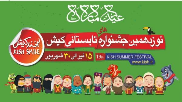 جنگ کودک، کودکانه ای شاد در نوزدهمین جشنواره تابستانی کیش