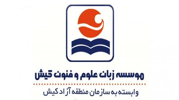 تاسیس دفتر نمایندگی موسسه آموزشی علوم و فنون کیش در کشور عمان