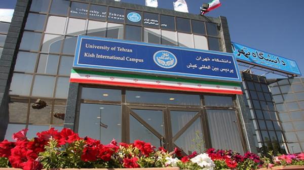 آغاز پذیرش دانشجو در دانشگاه تهران پردیس بین الملل کیش