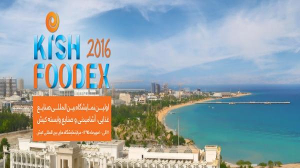 حضور 50 شرکت در نمایشگاه بین المللی صنایع غذایی در کیش