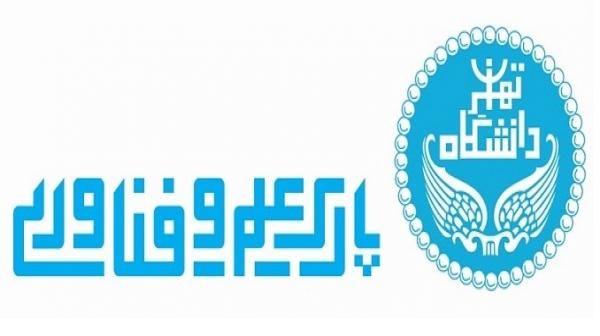 برگزاري نشست معرفي و آشنايي با طرحهاي حمايتي پارك علم و فناوري دانشگاه تهران شعبه پرديس كيش