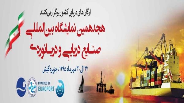 نوید حضور بیش از 110 شرکت خارجی در نمایشگاه صنایع دریایی و دریانوردی در کیش