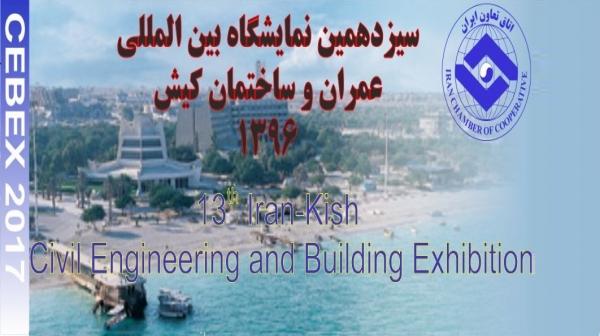شمارش معکوس تا گشایش سیزدهمین نمایشگاه بین المللی عمران و صنعت ساختمان در کیش