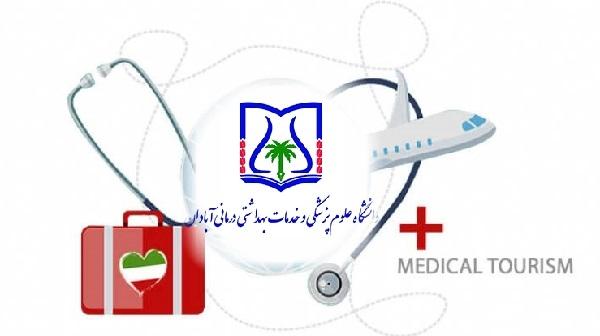وضعیت توریسم سلامت در دانشکده علوم پزشکی آبادان