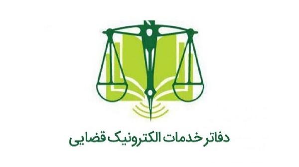 راه اندازی دفاتر خدمات الکترونیک قضایی در کیش