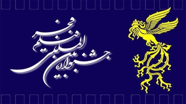 روزهای پایانی جشنواره فیلم فجر جزیره کیش