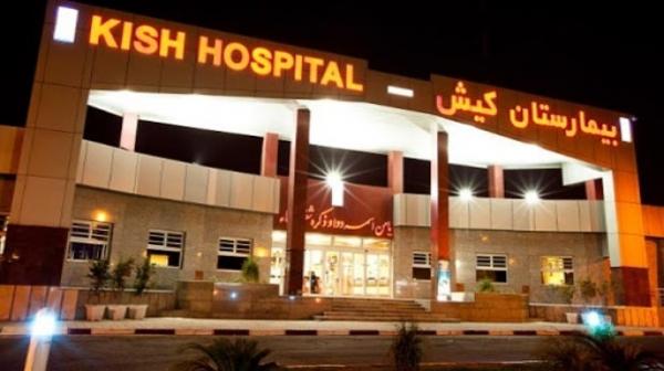 ضدعفونی بیمارستان جزیره کیش