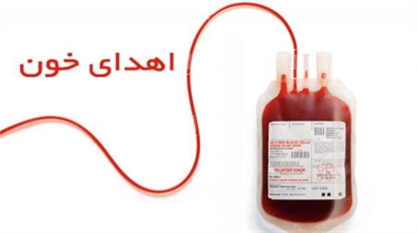 دعوت کیشوندان به اهدای خون