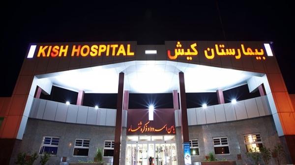 انجام موفقیتآمیز یک جراحی نادر در بیمارستان کیش